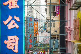 Behind the Sign: Hong Kong 2015: Photographer: Neil Emmerson