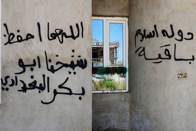 "to the right : ""Islamic State will remain"", and to the left ""God bless our sheikh Abu Bakr Al Baghdadi"""