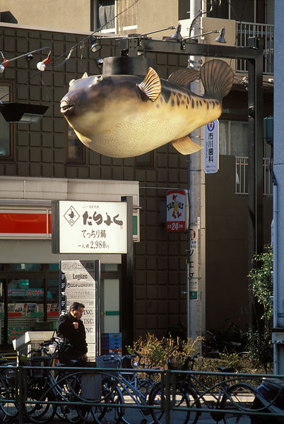 A giant reproduction of a puffer-fish (fugu in Japanese) hangs over a street in Kinshicho, Tokyo, to advertise a fugu restaur...
