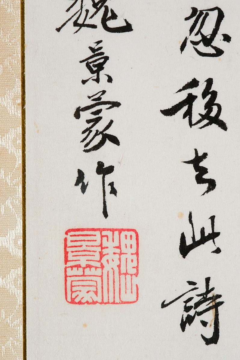 Calligraphy and personal seals