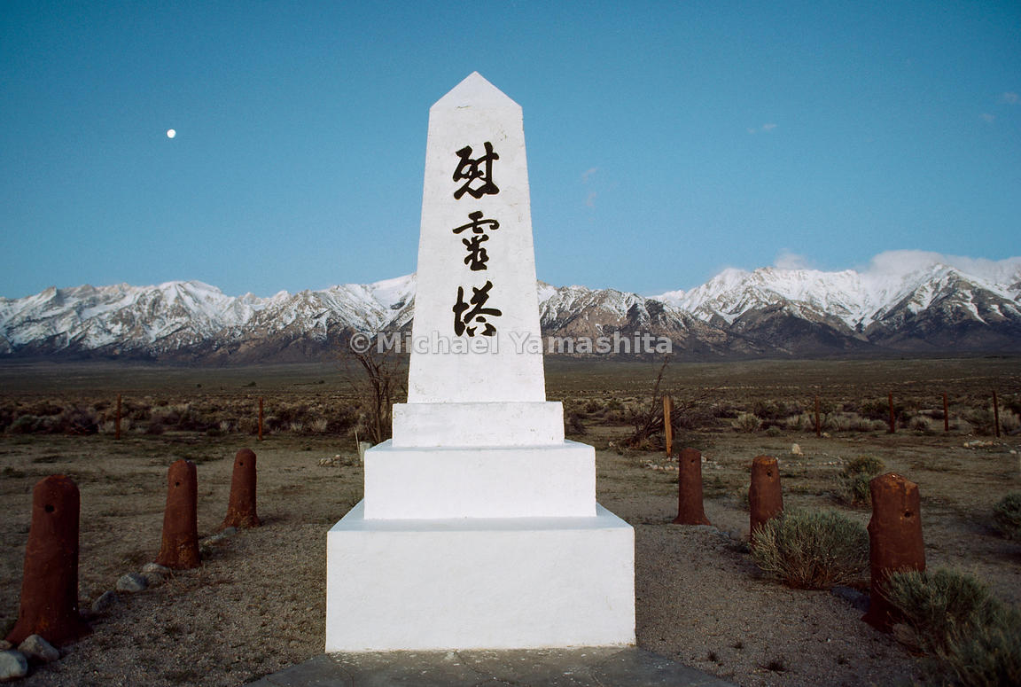 A monument for those who died at Manzanar bears the Japanese symbols for consolation, soul, and tower.