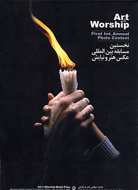 Art and Worship World Prize Iran,