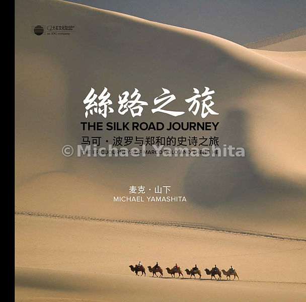 The_Silk_Road_Journey_coverweb