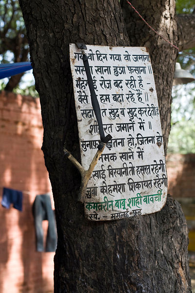 India - Delhi - The menu and a catapult used for scaring birds outside Babu Shahi Bawarchi