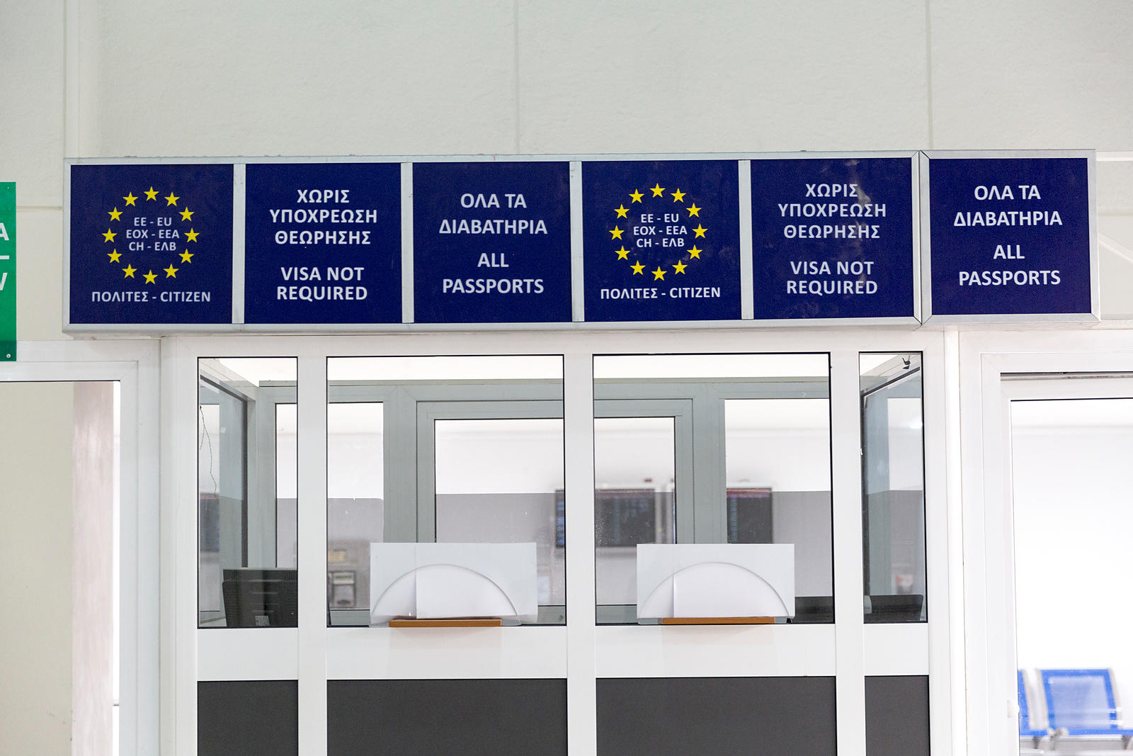 Bureau de la police des frontière et panneau indiquant l'appartenance à un pays de l'Union Europééne, aéroport de Héraklion, Crète, Grèce / Border Police Office and sign indicating membership of a European Union country, Heraklion airport, Crete, Greece