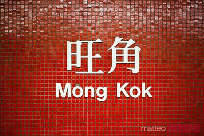 Sign at Mong Kok metro station, Hong Kong