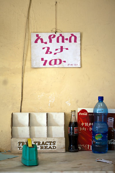 Ethiopia - Addis Ababa - Details in the Ras Makonnen coffee house