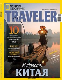 National Geographic Traveler Russia cover