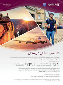 Qatar airways commercial ad 2018