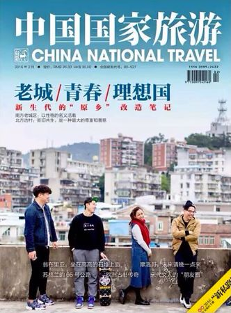 China National Travel Magazine (Chine) - Janv 2016