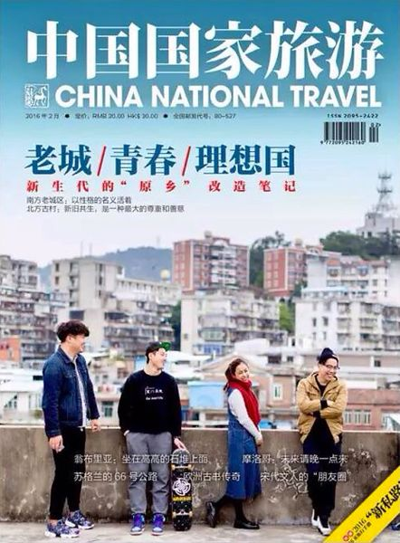 China National Travel Magazine (China) - Jan 2016